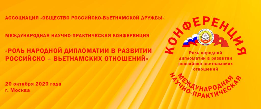 Banner ORVD
